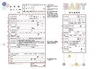 デザイン出生届『BABY毛糸玉(男女可)』 オリジナル出生届 3枚組 役所に届け出ができる出生届 マタニティ ベビー 出生 出産