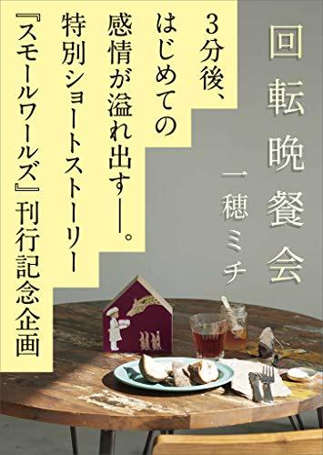 スモールワールズ刊行記念〈特別ショートストーリー〉「回転晩餐会」