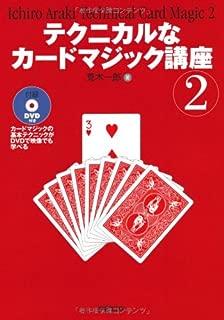テクニカルなカードマジック講座〈2〉