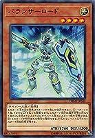遊戯王 DBMF-JP040 バランサーロード (日本語版 ノーマル) デッキビルドパック ミスティック・ファイターズ