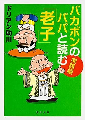バカボンのパパと読む「老子」 実践編 (角川文庫)