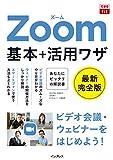できるfit Zoom 基本+活用ワザ できるfitシリーズ