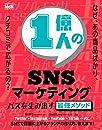 1億人のSNSマーケティング バズを生み出す最強メソッド〈SNS検索、インフルエンサー、UGC、ULSSAS〉
