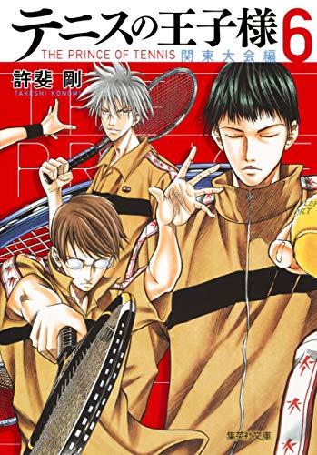 テニスの王子様関東大会編 6 (集英社文庫―コミック版)