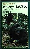チンパンジーはちんぱんじん―アイとアフリカのなかまたち (岩波ジュニア新書 (258))