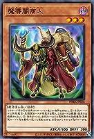 魔導闇商人 ノーマル 遊戯王 ファントム・レイジ phra-jp026