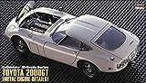 ハセガワ 1/24 トヨタ 2000GT スーパーディテール プラモデル CH47