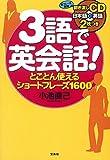 3語で英会話! とことん使えるショートフレーズ1600【CD×2枚付き】