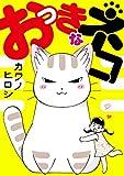 おっきなネコ (ペット宣言)