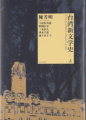 台湾新文学史〈上〉の詳細を見る