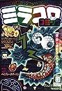 ミラコロコミック Ver1.0 2019年 03 月号: コロコロコミック 増刊