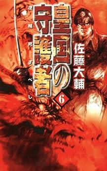 [佐藤大輔]の皇国の守護者6 逆賊死すべし (C★NOVELSファンタジア)