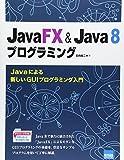 JavaFX & Java8プログラミング―Javaによる新しいGUIプログラミング入門