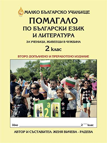 Bulgarian Language and Literature Handbook for Students Living Abroad - 2nd Grade, Revised Edition