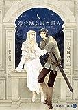 複合獣と銀の麗人 (二見書房 シャレード文庫)