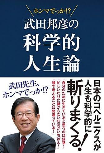 武田邦彦の科学的人生論 『武田先生、ホンマでっか! ?』