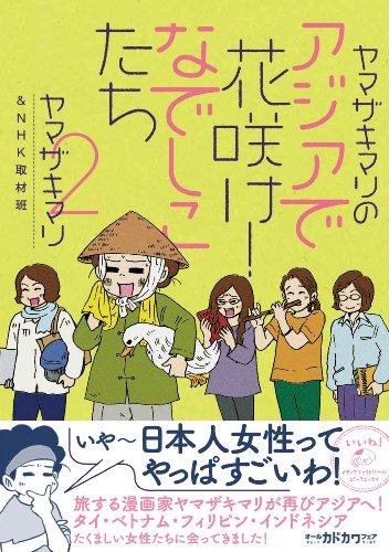 ヤマザキマリのアジアで花咲け! なでしこたち2 (MF comic essay) - ヤマザキマリ