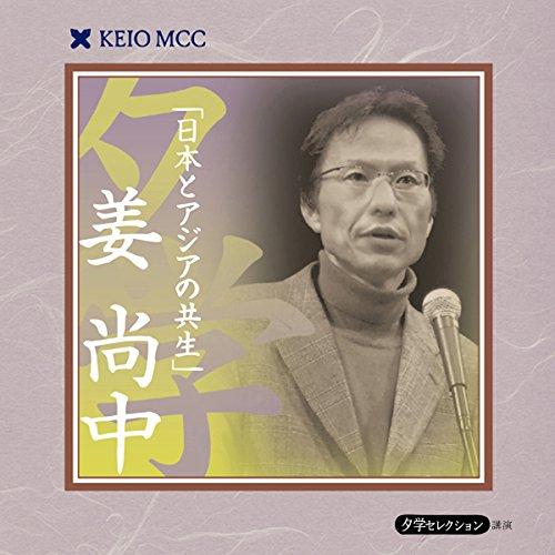 『慶應MCC夕学セレクション「日本とアジアの共生」』のカバーアート