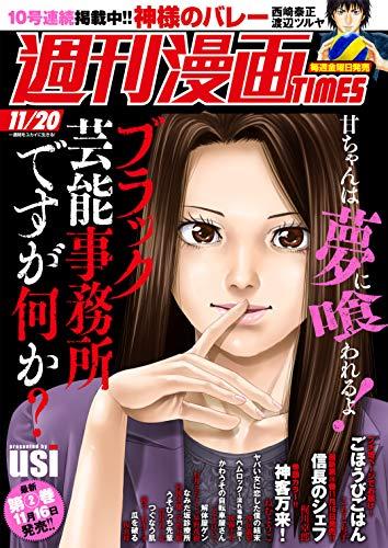 [雑誌] 週刊漫画TIMES 2020年11/20号