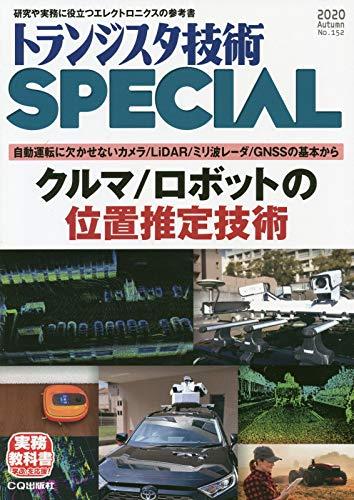 トランジスタ技術スペシャル 2020年 10 月号