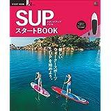 SUP スタートBOOK[雑誌] エイ出版社のスタートBOOKシリーズ