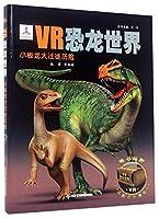 VR恐龙世界:小板龙大迁徙历险