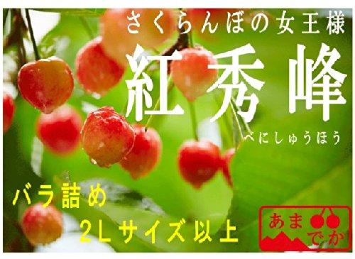 さくらんぼの女王様 紅秀峰 1kgバラ詰め 2Lサイズ以上大玉