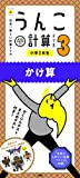 日本一楽しい計算ドリル うんこ計算ドリル 小学3年生 かけ算 (うんこドリルシリーズ)