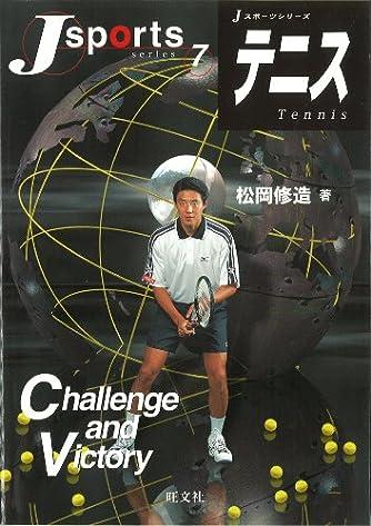 テニス (Jスポーツシリーズ)