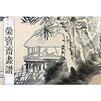 荣宝斋画谱(古代部分72蒲华山水部分)