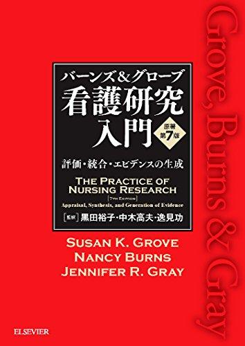 バーンズ&グローブ 看護研究入門 原著第7版 ―評価・統合・エビデンスの生成