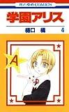 学園アリス 4 (花とゆめコミックス)