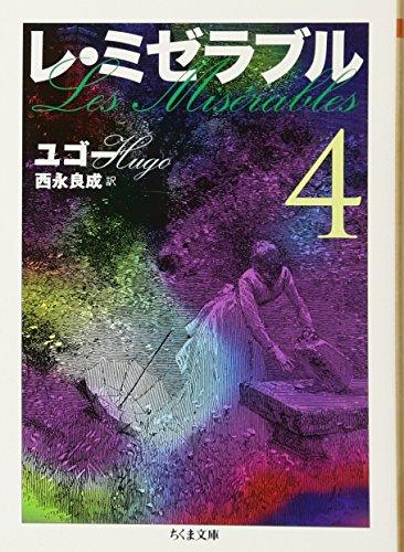 レ・ミゼラブル〈4〉 (ちくま文庫)