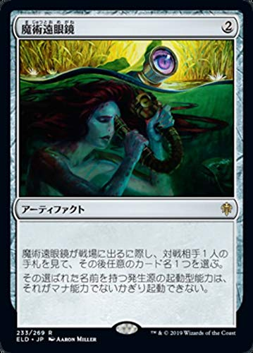 Magic : The Gathering MTG - Sorcerous Spyglass - 魔術遠眼鏡 - Throne of Eldraine ELD 233/397 Foil 日本語(Japanese)