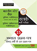 SBI CLERK PRACTICE PAPER (HINDI)
