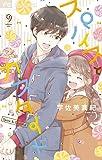 スパイスとカスタード(9) (フラワーコミックス)