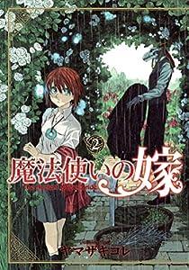 魔法使いの嫁 2巻 (ブレイドコミックス)