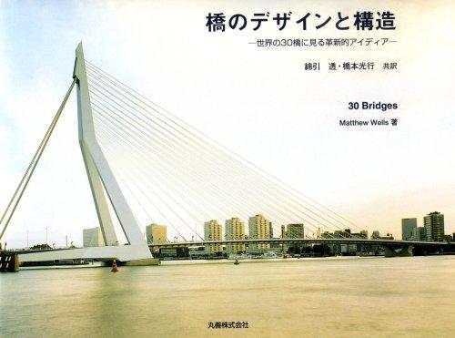 橋のデザインと構造―世界の30橋に見る革新的アイディア