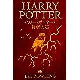 ハリー・ポッターと賢者の石: Harry Potter and the Philosopher's Stone ハリー・ポッタ (Harry Potter)