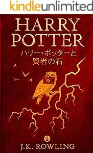ハリー・ポッタ (Harry Potter) 1巻 表紙画像