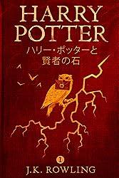 ハリー・ポッターと賢者の石 - Harry Potter and the Philosopher's Stone (ハリー・ポッターシリーズ) Kindle版 J.K. Rowling (著), Yuko Matsuoka (翻訳)