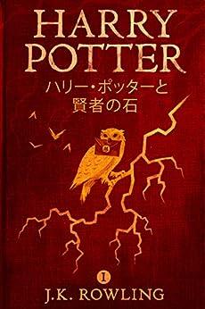 [J.K. Rowling, Yuko Matsuoka]のハリー・ポッターと賢者の石: Harry Potter and the Philosopher's Stone ハリー・ポッタ (Harry Potter)