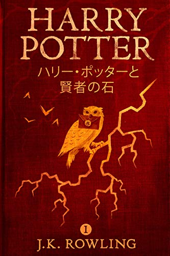 ハリー・ポッターと賢者の石: Harry Potter and the Philosopher's Stone ハリー・ポッタ (Harry Potter)