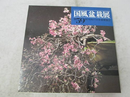 Kokufu Bonsai Exhibition (59th) (1985) ISBN: 4140400757 [Japanese Import]
