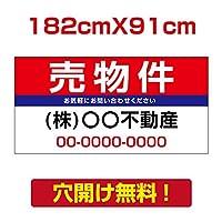 プレート看板 アルミ複合板 表示板不動産向け募集看板【売物件】 182cm*91cm estate-39