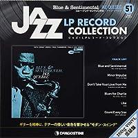 ジャズLPレコードコレクション 51号 (ブルー・アンド・センチメンタル アイク・ケベック) [分冊百科] (LPレコード付) (ジャズ・LPレコード・コレクション)