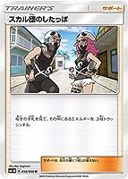 ポケモンカードゲーム/PK-SM1M-058 スカル団のしたっぱ U