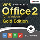 キングソフト WPS Office 2 - Gold Edition|ダウンロード版