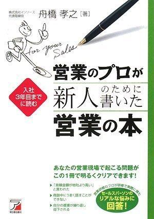 営業のプロが新人のために書いた営業の本 (アスカビジネス)