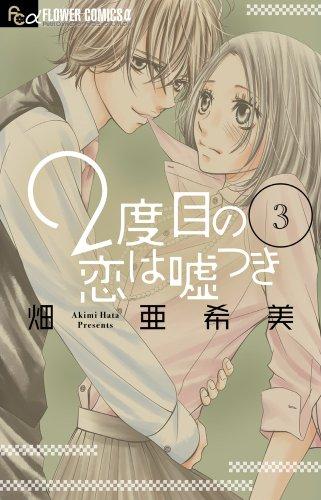 2度目の恋は嘘つき (3) (フラワーコミックスアルファ)